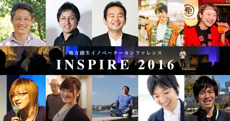 INSPIRE2016にオマツリジャパン 代表取締役 原瀬優子が登壇します!