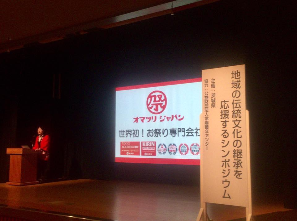 【朝日新聞、茨城新聞に掲載】茨城県が主催するお祭りシンポジウムで登壇!