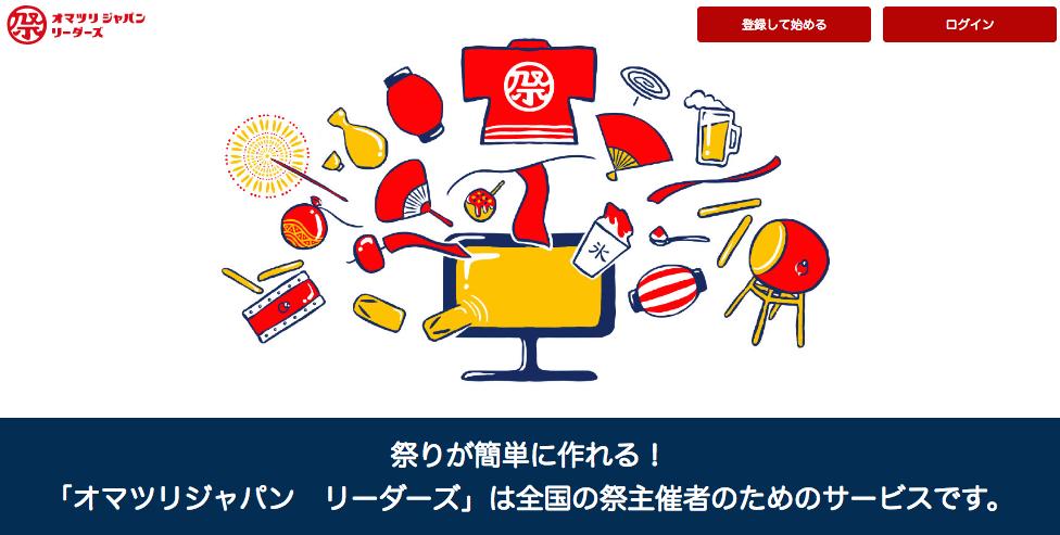 ついに!7/31に「オマツリジャパンリーダーズ」公開!
