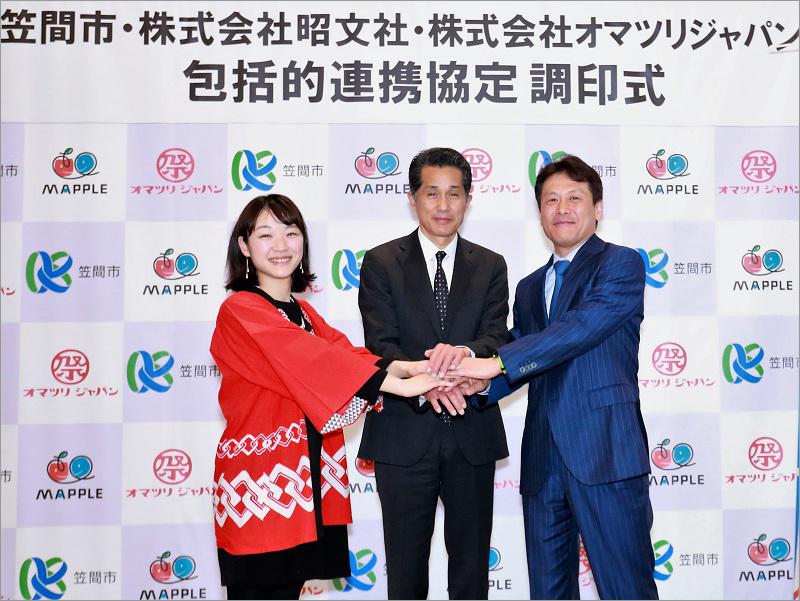 笠間市&昭文社&オマツリジャパンで包括連携協定を締結しました
