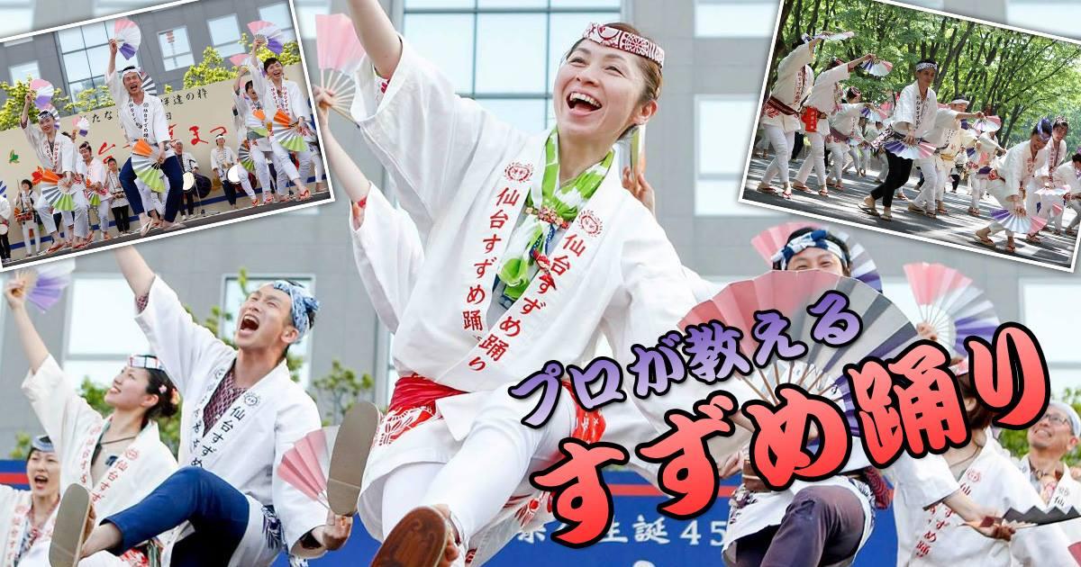 世界最大級のペーパーフェスティバル②! 仙台すずめ踊りを踊ってみよう!