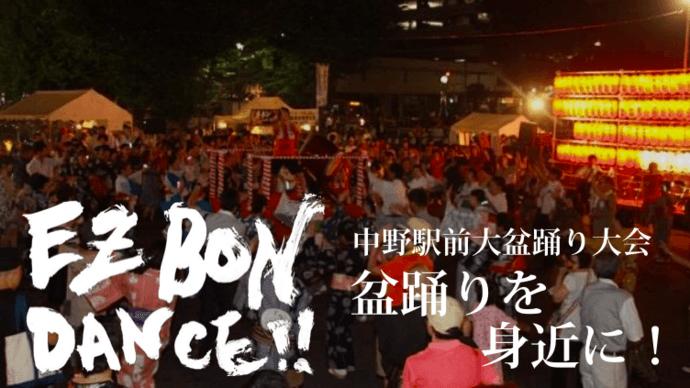 DJ KOOさんと盆踊り!?中野駅前の【EZ BON DANCE】はお盆にぴったりの初心者向け盆踊りだ! ※2019年情報追記