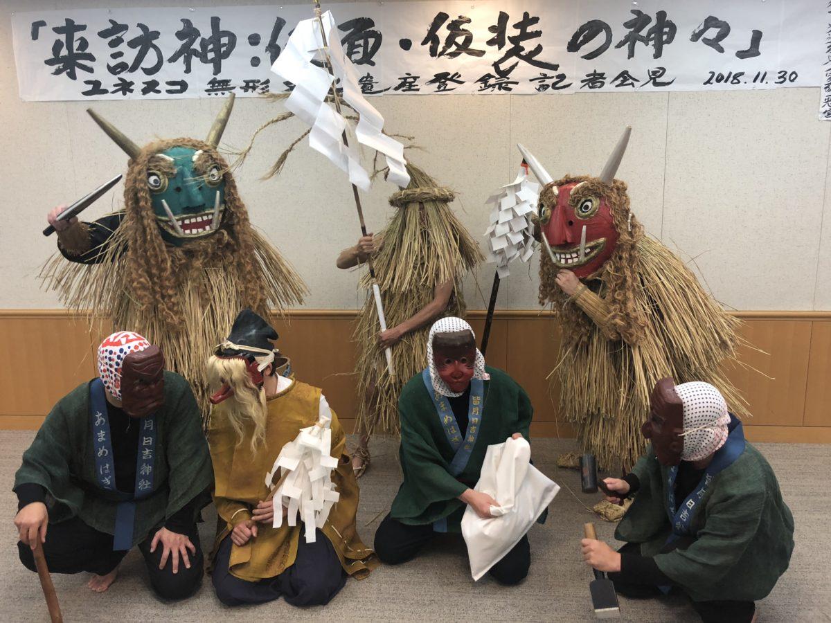 ユネスコ「来訪神 仮面・仮装の神々」無形文化遺産に登録