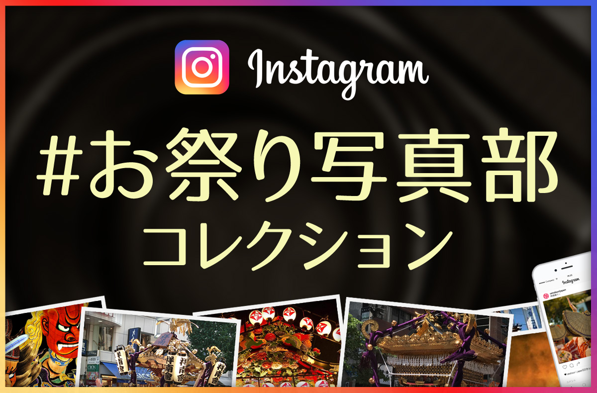 #お祭り写真部 コレクション!2018年、インスタお祭り写真をご紹介!〜その1〜