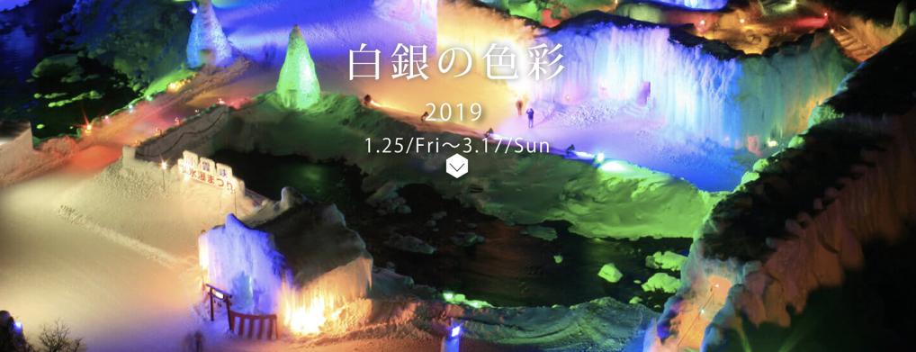 幻想的な氷の祭典!「2020年層雲峡氷瀑まつり」の絶景スポット