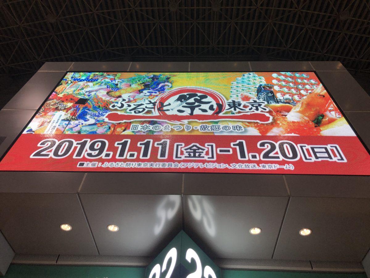 ふるさと祭り東京に幼児2人を連れて行った!子連れでも快適に楽しむポイントは?