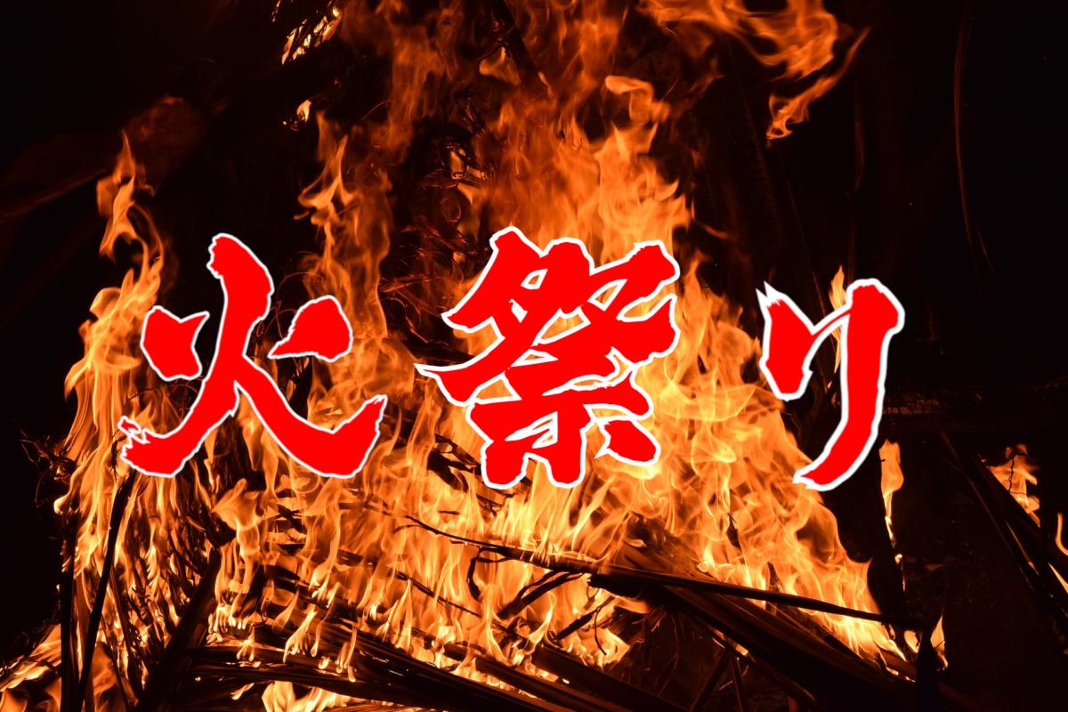 【ヤケド注意】アチチアチ!!燃えるお祭り、左義長へGO!各地の火祭りを紹介!