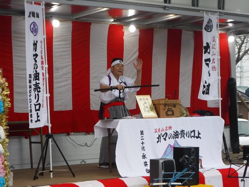 茨城県の伝統文化紹介シリーズ 茨城県つくば市に伝わる「ガマの油売り口上」、その魅力について詳しく解説!