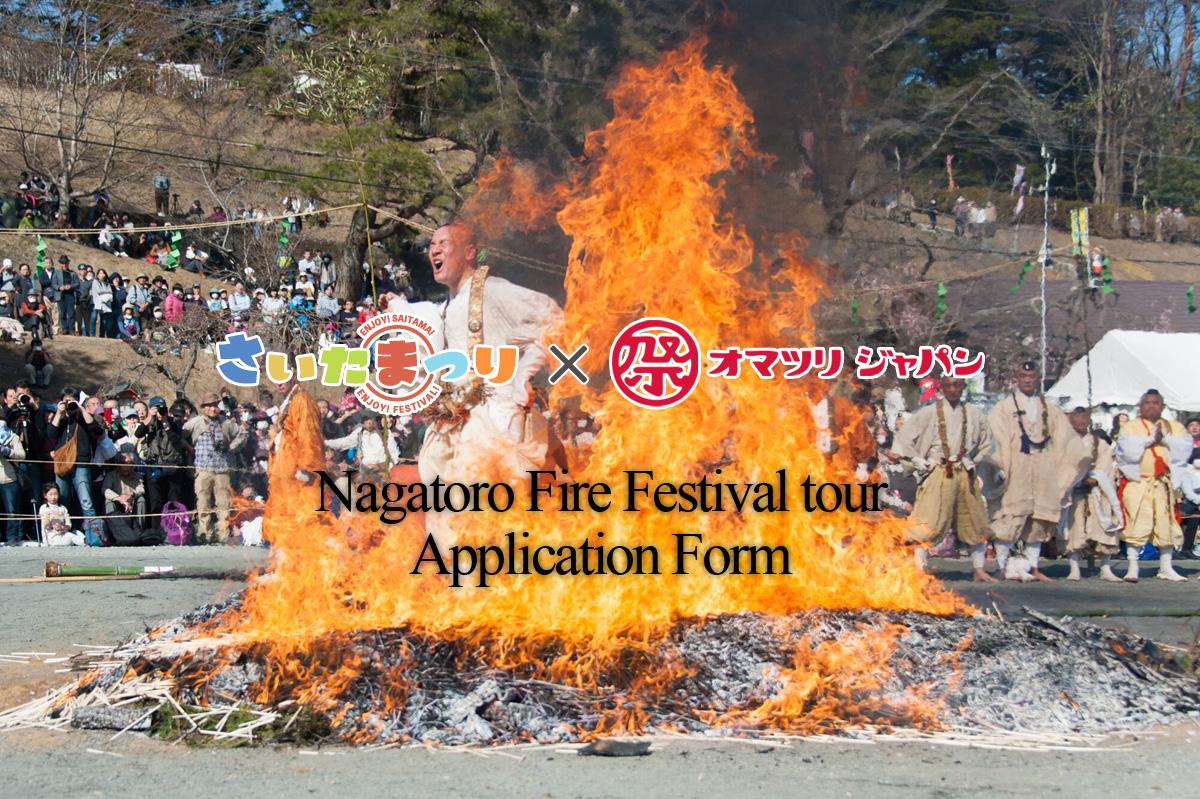 Nagatoro Fire Festival tour Application Form(長瀞火祭りツアー申し込みフォーム)