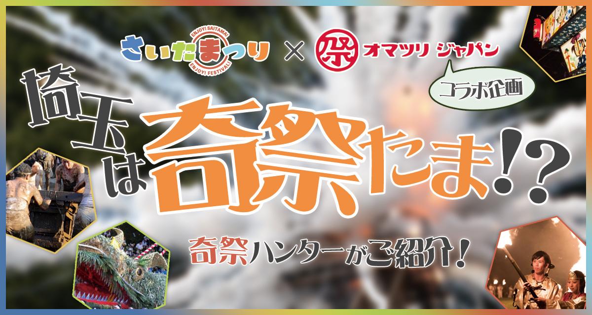 【さいたまつり×オマツリジャパン コラボ企画】埼玉県は奇祭王国「きさいたま」⁉ 埼玉のぶっ翔んだ祭りにツッコんでみた!