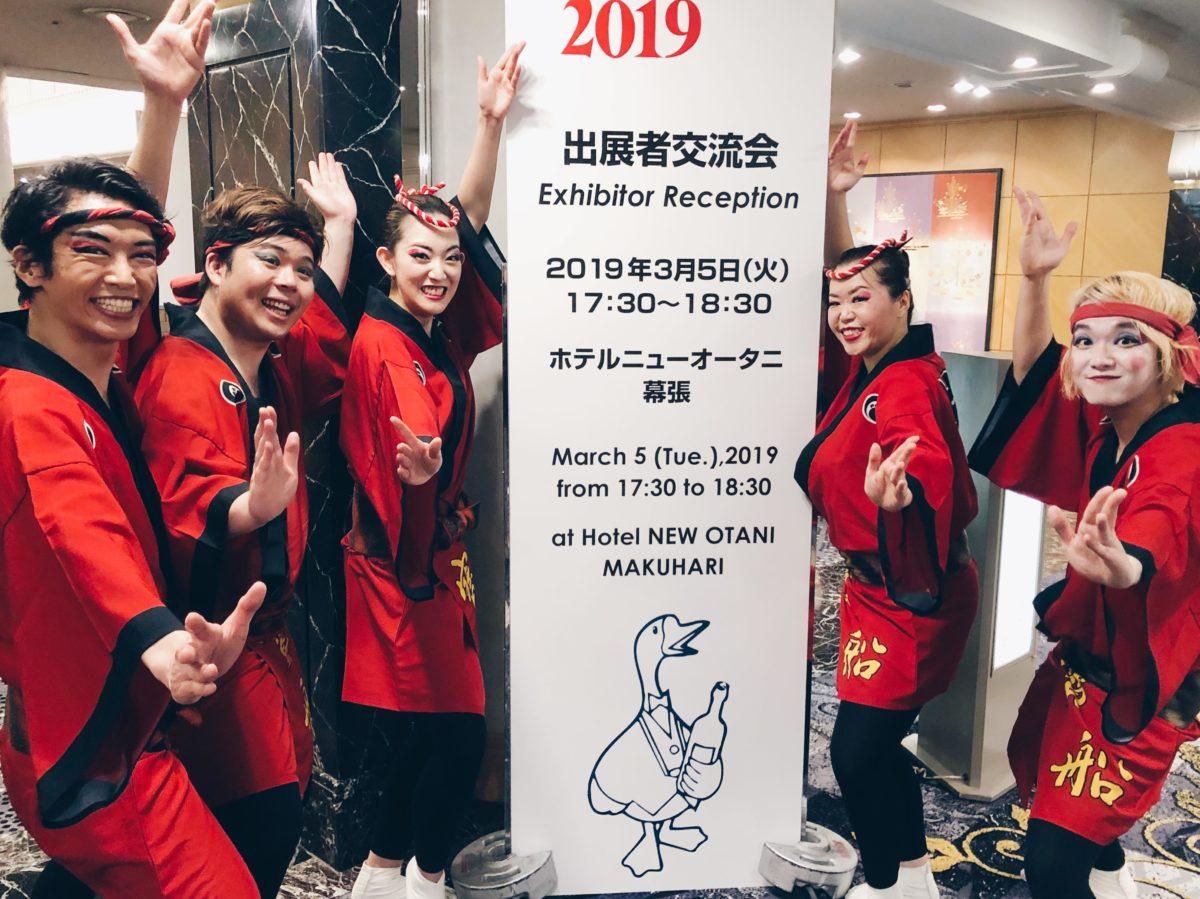 阿波踊りパフォーマンス集団「寶船」の皆さんをFOODEX JAPAN2019に出演コーディネートしました!