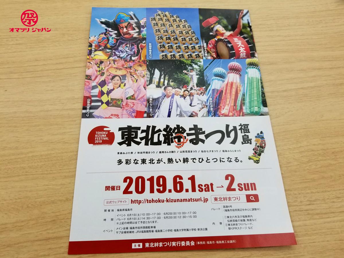 東北絆まつり2019は福島!令和元年も熱い夏が始まる