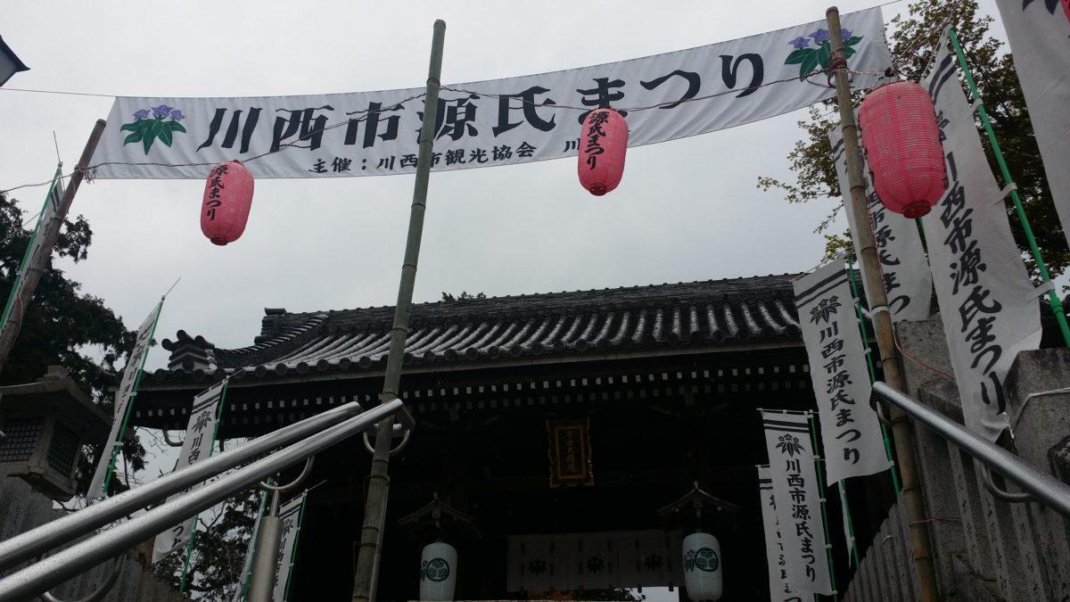 源氏繁栄の礎は、「ただのまんじゅう」によって築かれた!兵庫県川西市『源氏まつり』懐古行列レポート