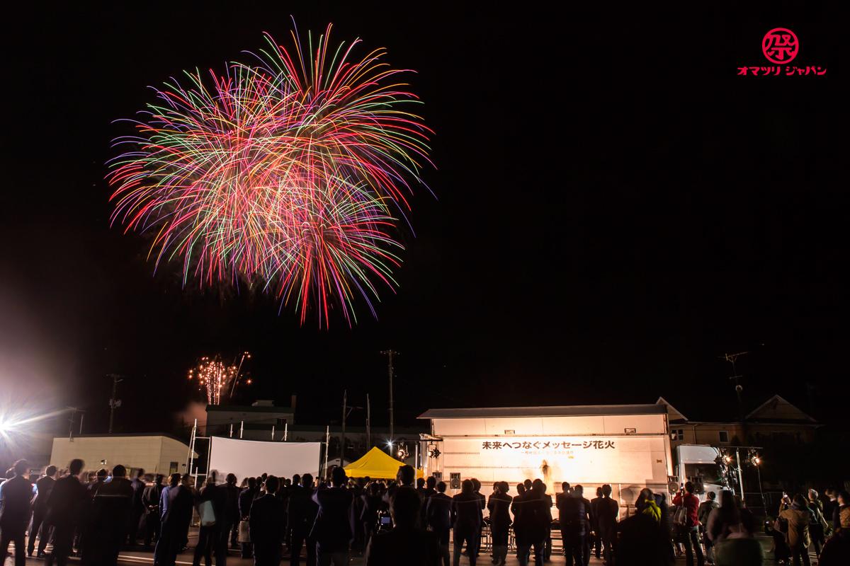 子供達の輝ける将来へ届け!浪江青年会議所40周年記念式典「未来へつなぐメッセージ花火」