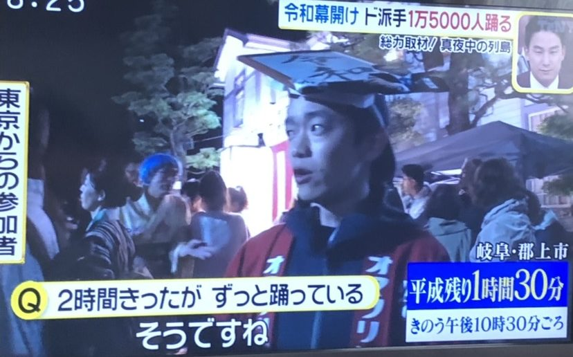 郡上おどり令和祝賀祭は、渋谷のスクランブル交差点以上の大盛り上がり