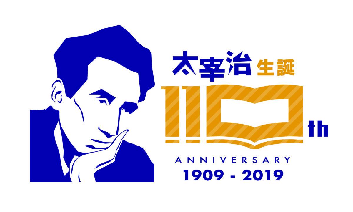 太宰治生誕110年記念イベントとは?