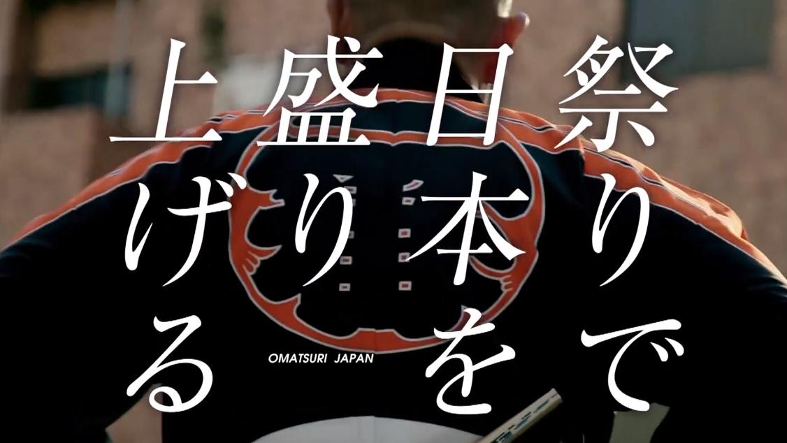 <お知らせ>オマツリジャパンのブランディングムービーを制作&公開しました!