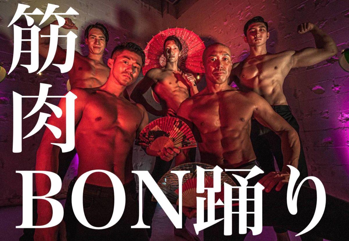 「筋肉盆踊り」で各地のお祭りを盛り上げろ!~「筋肉助っ人」プロジェクト~