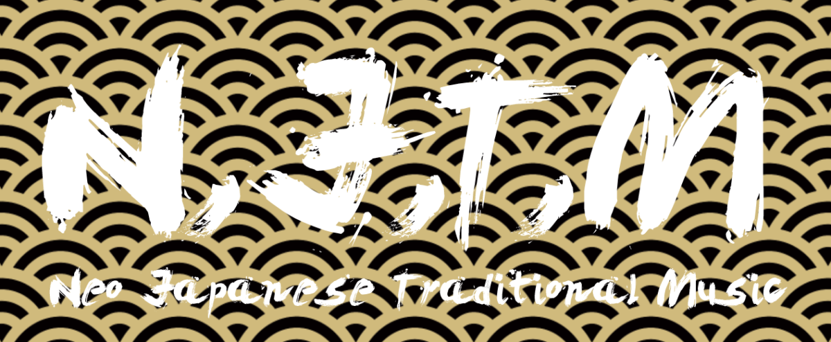 【N,J,T,M ~Neo Japanese Traditional Music~】ジャンルレスなアーティストと民謡の融合!新たなフェスが神奈川・川崎で始まる!