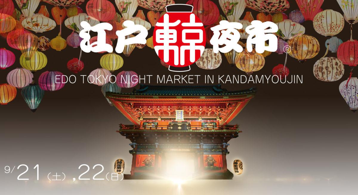 <お知らせ>神田明神で江戸東京夜市が9月も開催!今月は、茨城のお祭りと阿波おどりがやってくる!