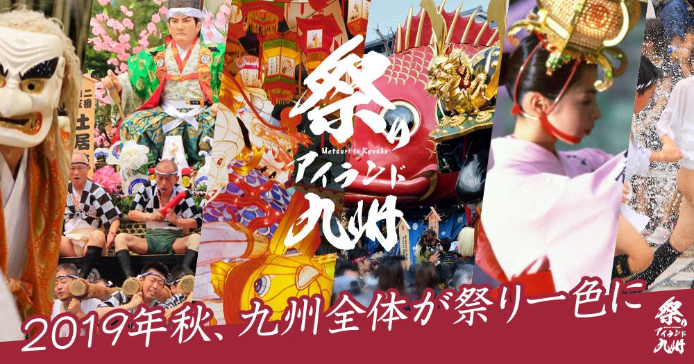 【祭りアイランド九州】九州中の祭りが熊本で楽しめる「祭り集結」と九州全域の「祭りめぐり」