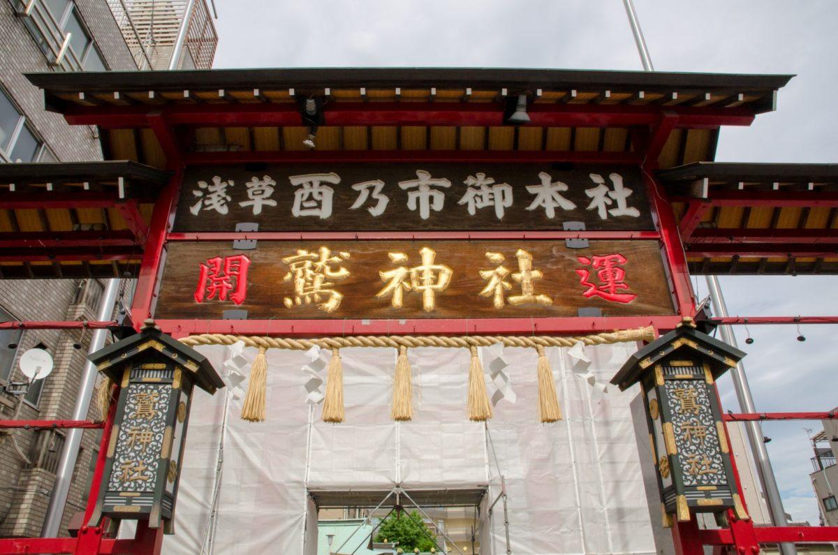 浅草で鷲神社・長國寺の酉の市を楽しもう!寺社両方で開催!