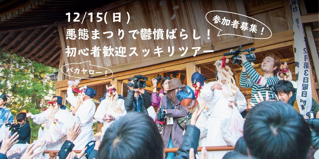 【2019年ツアー開催!】悪態まつりで令和元年のうっぷんを晴らそう!