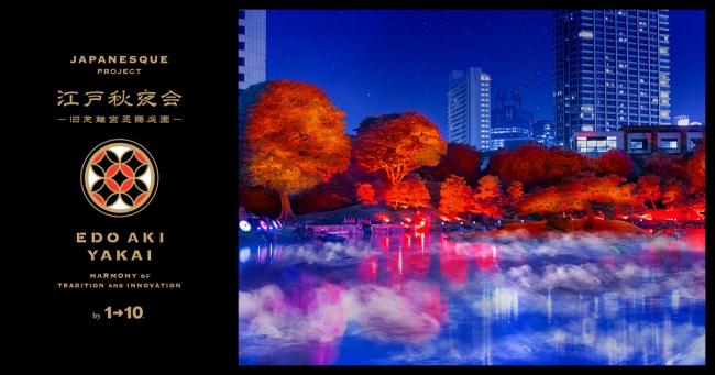 霧と紅葉と美食の宴『江戸秋夜会 by 1→10 〜旧芝離宮恩賜庭園〜』11月20日(水)~23日(土・祝)に開催