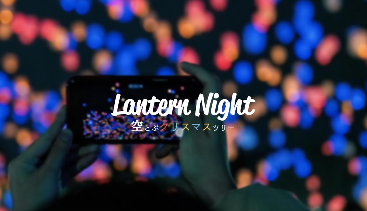 大阪で『Xmasランタンナイト』開催 2000個のスカイランタンが大阪の夜空を彩る