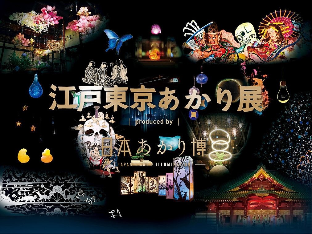 「江戸東京あかり展 produced by 日本あかり博」の裏側を取材!革新を続ける神田明神から学ぶ、これからの祭りと神社
