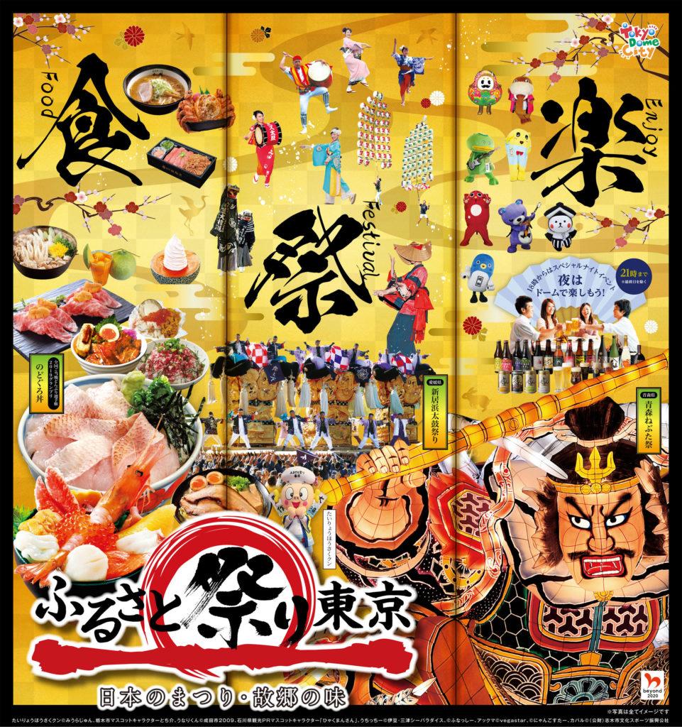新春恒例!ふるさと祭り東京はこう楽しむ!祭り好きが勧める効率的な回り方ガイド