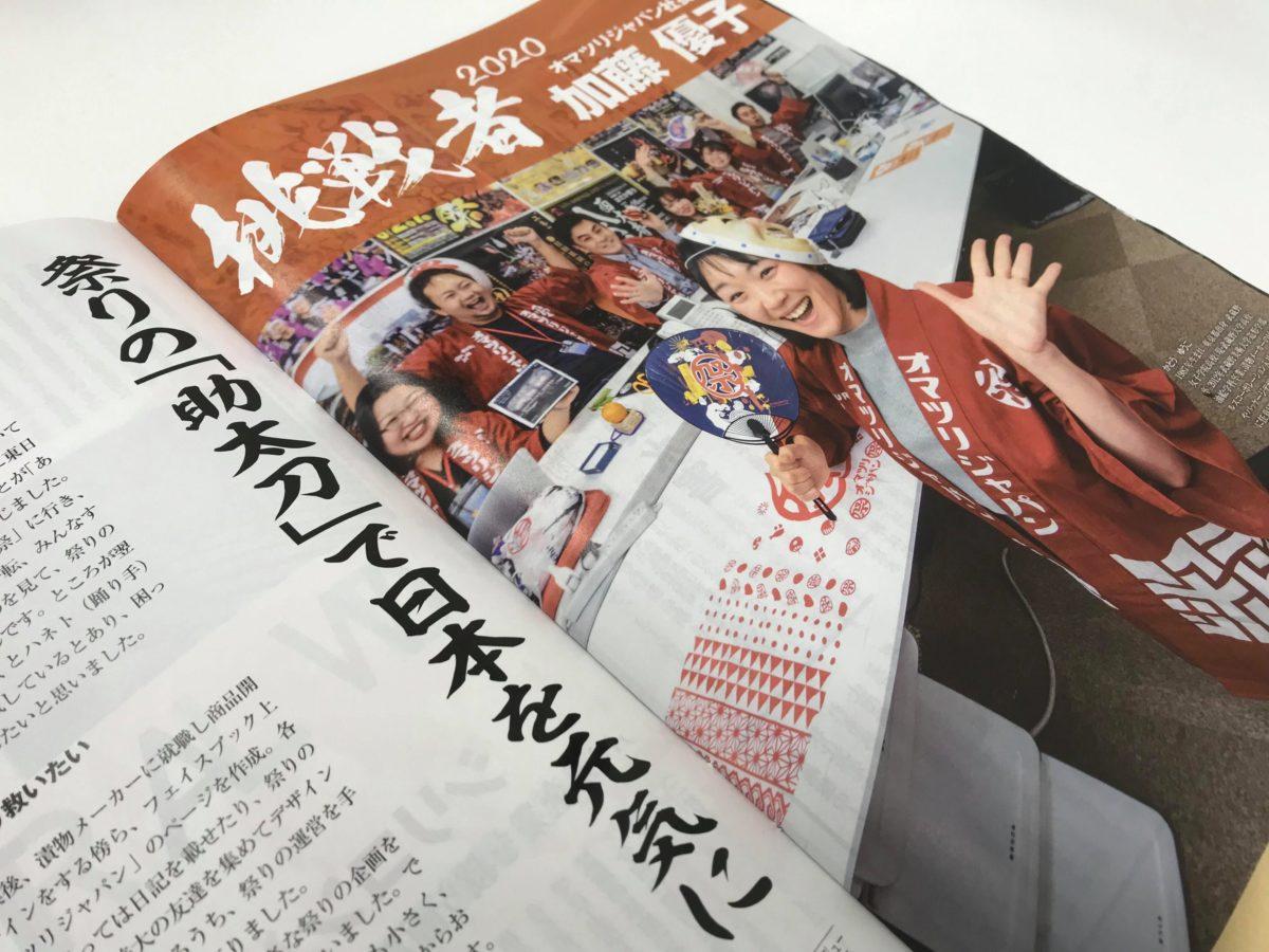 <お知らせ>週刊エコノミストに弊社代表加藤のインタビューが掲載されました!