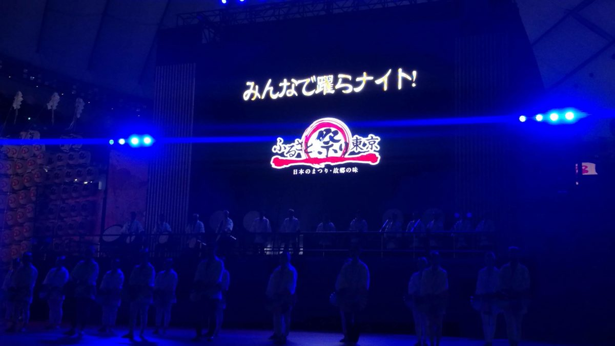 【ふるさと祭り東京2020】アーティストのライブやBON DANCEで盛り上がろう!