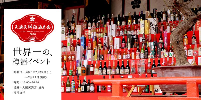 ギネス世界記録認定『天満天神梅酒大会』が2/22~24に大阪で開催  300種類超の梅酒・リキュールが楽しめる世界最大のイベント