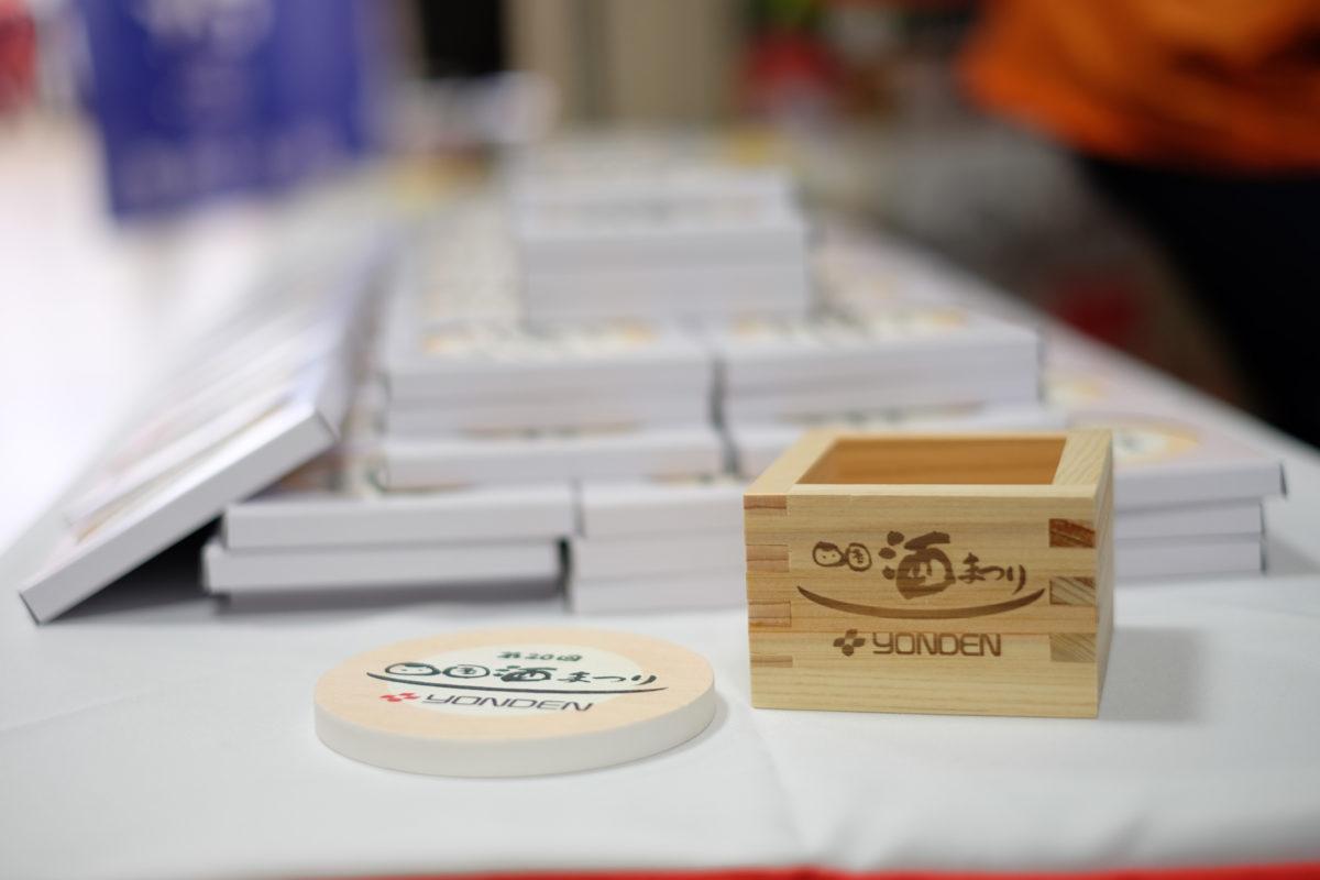 「第21回 四国酒まつり」が2月22日に開催 四国の銘酒80蔵大集合!四国最大の日本酒の祭典