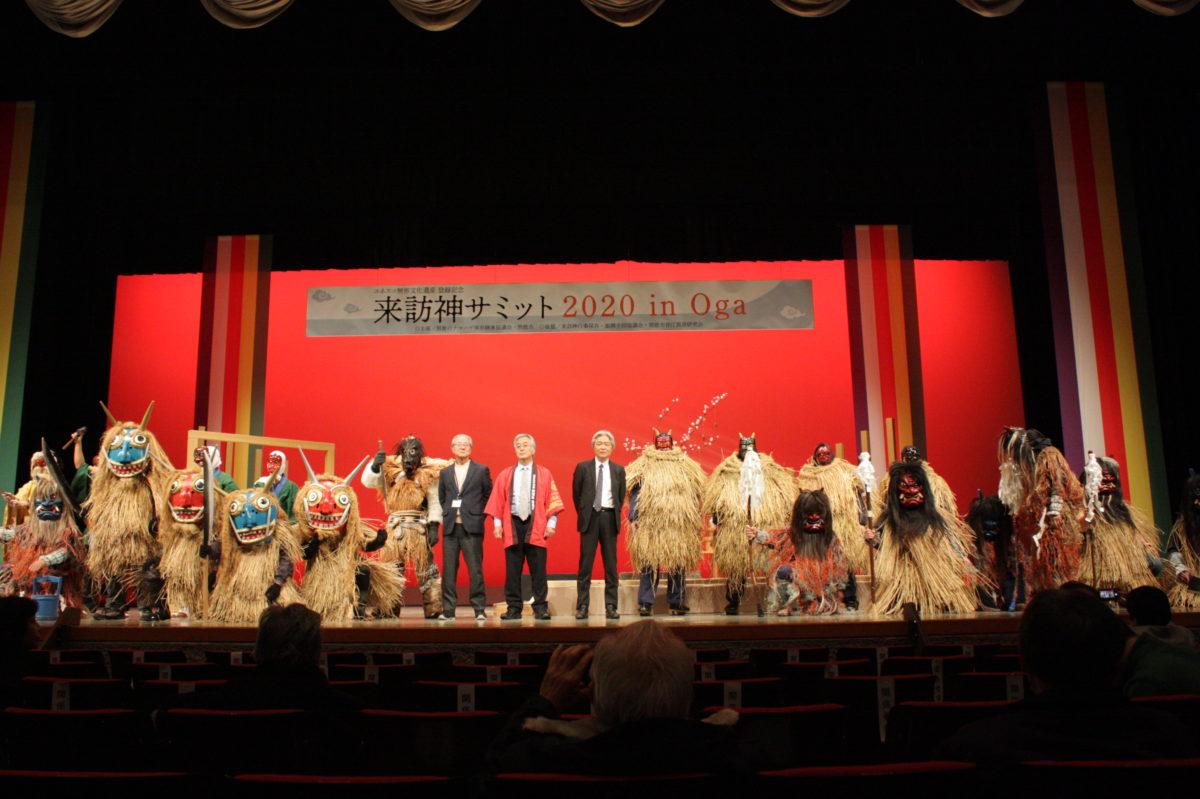 来訪神サミット2020 in Oga を開催しました。