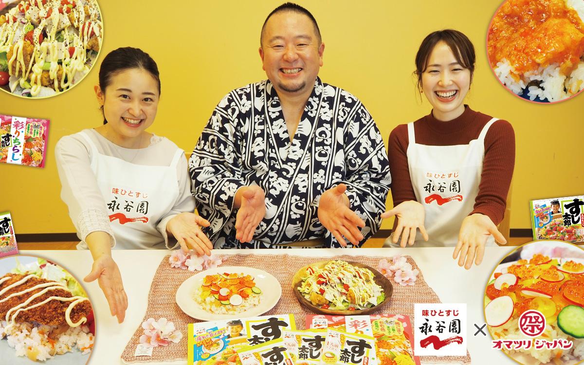 ちらし寿司と言えば「すし太郎」!永谷園でおすすめの簡単レシピを教わってきた!