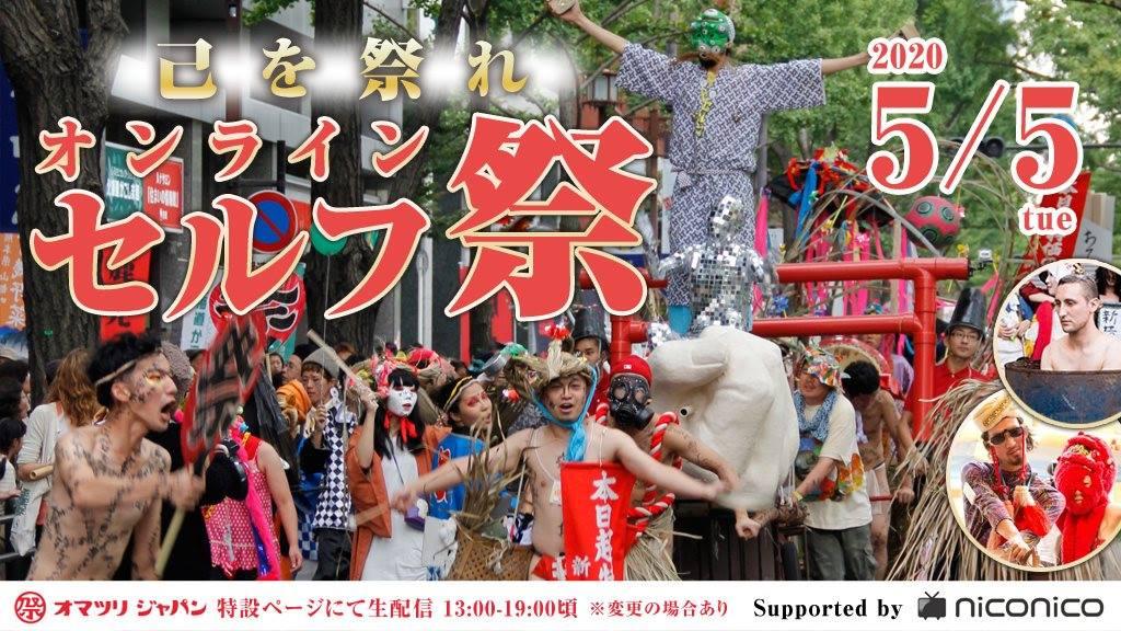 ニコニコ生放送と共に、大阪の奇祭「セルフ祭」をオンラインで開催しました!