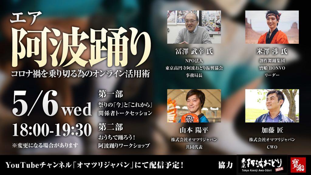 東京高円寺阿波おどり振興協会、プロ阿波踊り集団「寶船」と共に「エア阿波踊り」を開催しました!