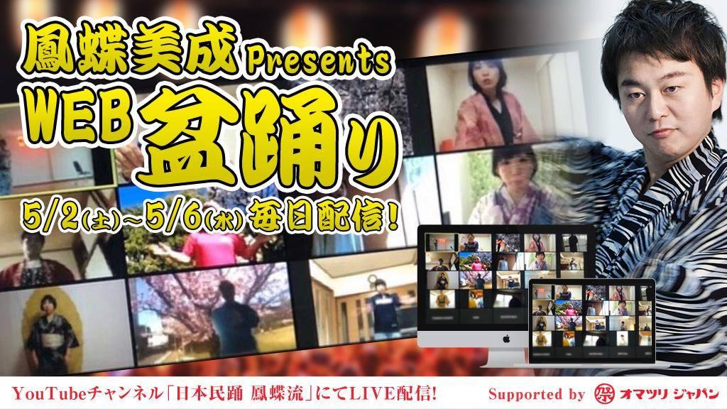 <オマツリジャパン×日本盆踊り協会>オンラインで楽しむ盆踊り「WEB盆踊り大会」を開催しました!