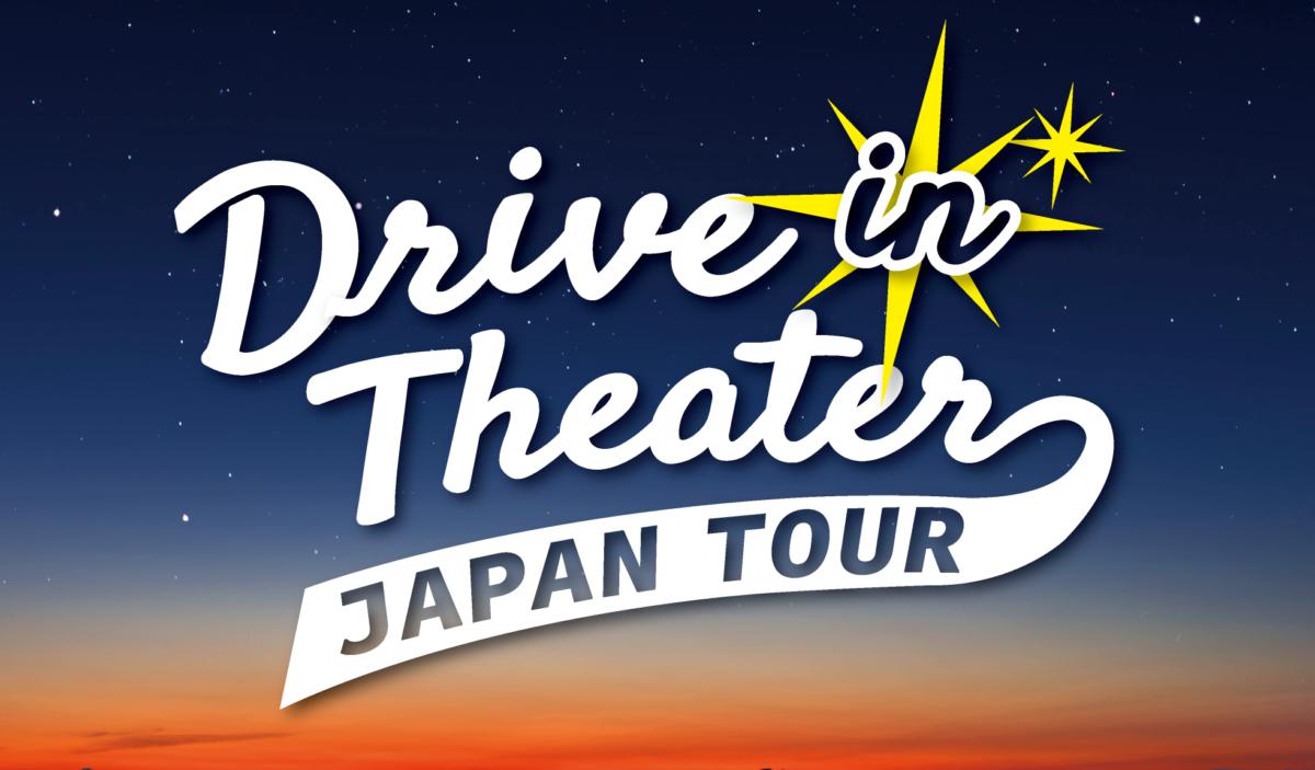 ⾞から映画を鑑賞するDrive in Theater Japan Tourが復活!第一弾は2020年6月13日(土)東京サマーランドにて開催