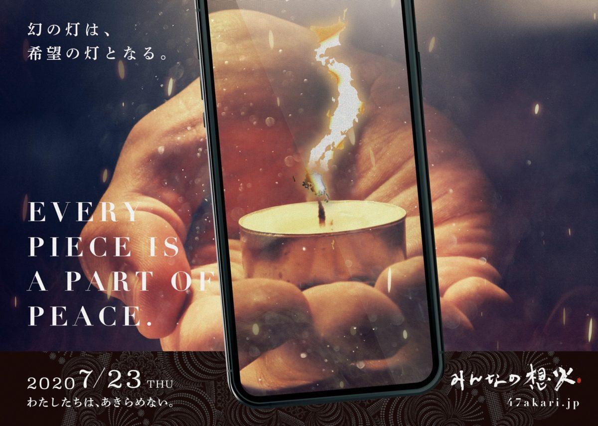 日本全国47都道府県で一斉に「竹あかり」を灯し、世界へ希望と平和のメッセージを発信 2020年7月23日にオンラインイベント開催