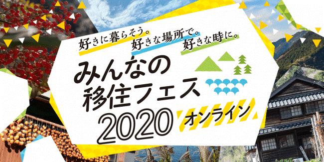 6/26(金)13:30~「みんなの移住フェス 2020 オンライン」にオマツリジャパンが登壇します!