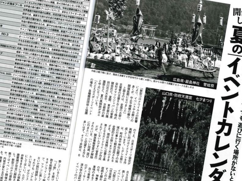 """週刊FLASH""""夏のイベントカレンダー41""""にオマツリジャパン菅原がコメントを寄せました"""