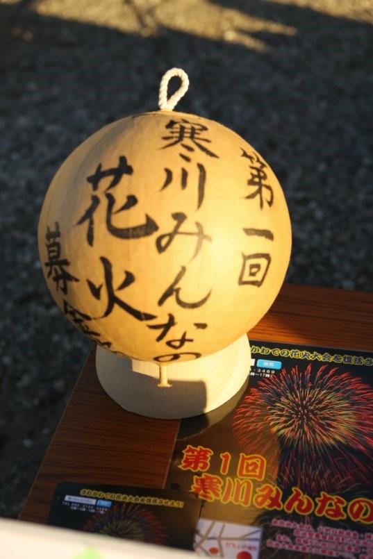 「寒川みんなの花火」1人100円の花火大会|観光経済新聞