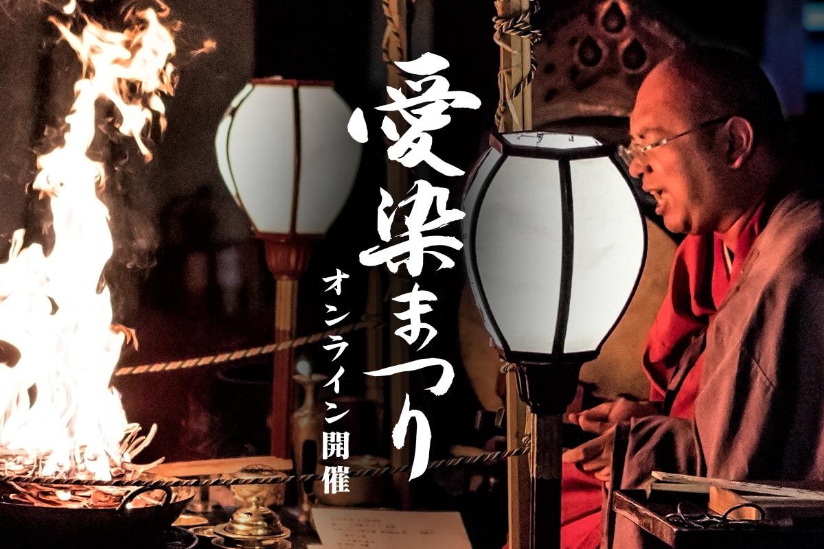 大阪三大夏祭り 愛染まつり2020は「オンライン愛染まつり」として開催!