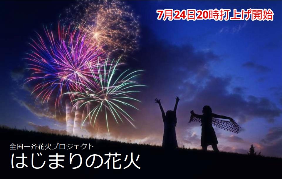 全国一斉花火プロジェクト~はじまりの花火~ 日本青年会議所の企画で全国121か所より花火の同時打ち上げ!