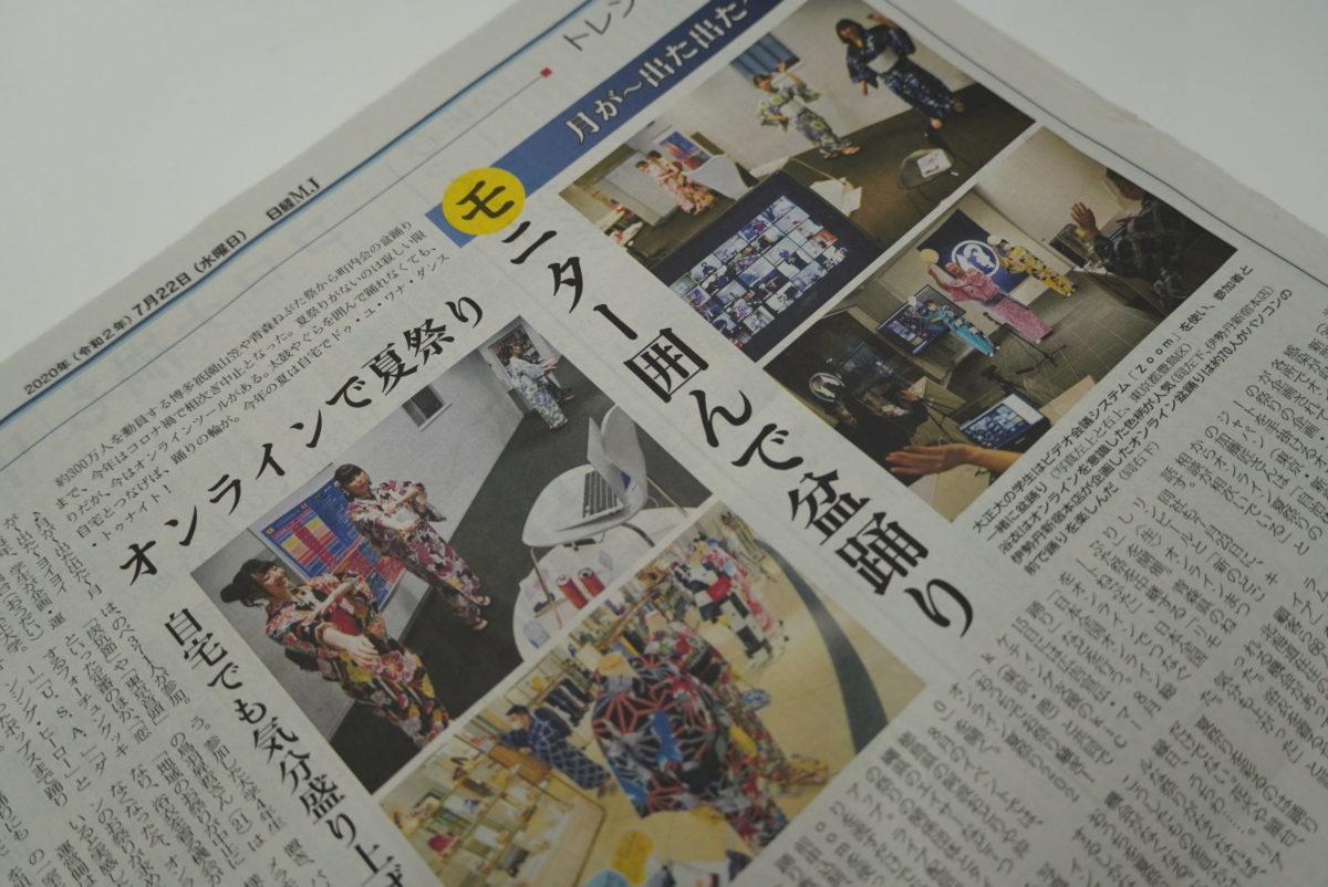 """日経MJに""""オンライン祭""""の取り組みをご紹介いただきました!"""