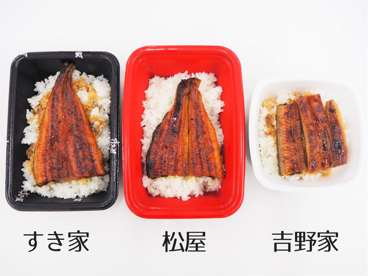 吉野家・松屋・すき家のうなぎを食べ比べてみた!