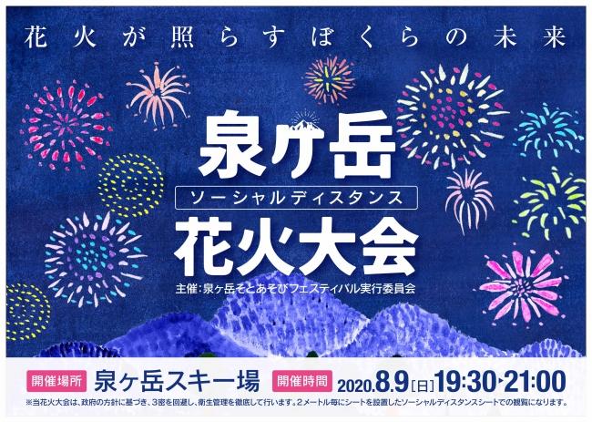 「泉ヶ岳ソーシャルディスタンス花火大会」宮城県仙台市で開催決定!